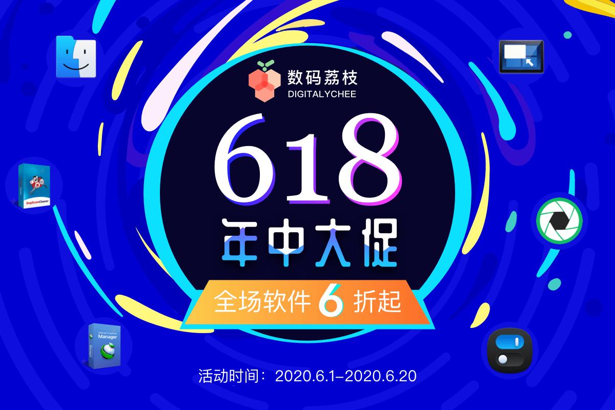 数码荔枝618年中大促,全场正版软件6折起,IDM只要34元