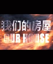 《我们的房屋》简体中文免安装版