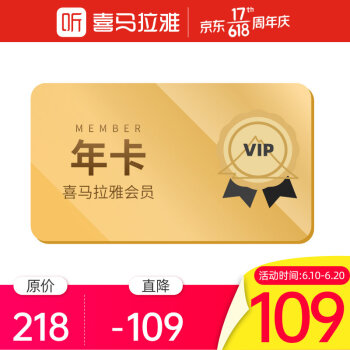 京东618喜马拉雅FM年卡会员限时特惠只要89元