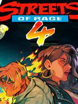 《怒之铁拳4》v20200520免安装中文版