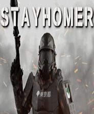 《STAYHOMER》中文免安装版