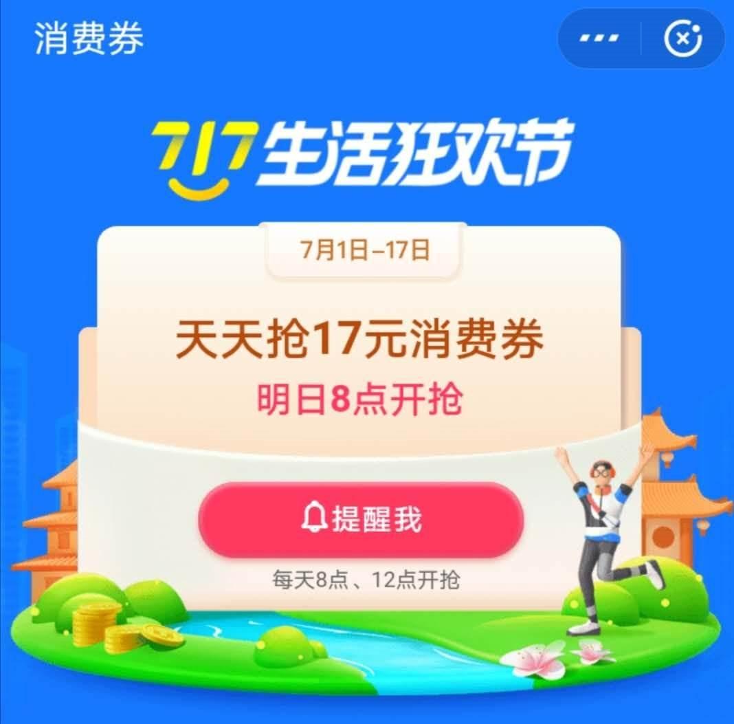 支付宝717生活狂欢节100亿消费券领取方法介绍