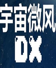 《宇宙微风DX》简体中文免安装版