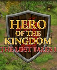 《王国英雄失落的传说1》v1.07中文免安装版