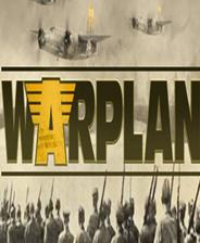 《战争计划》中文免安装版