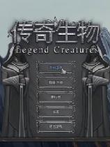 《传奇生物》v20200710免安装中文版