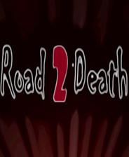《死亡之路》中文免安装版