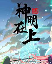 《神明在上》中文steam版