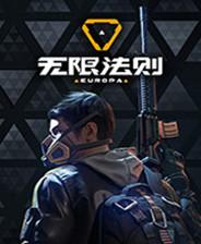 《无限法则》中文steam版