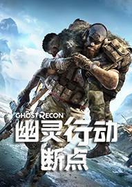 《幽灵行动断点》免安装简体中文版