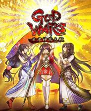 《神之战日本神话大战》中文免安装版