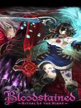《血污夜之仪式》v20200723免安装中文Steam版