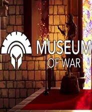 《战争博物馆》中文免安装版