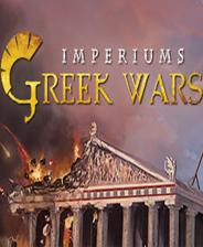 《帝国希腊战争》中文免安装版