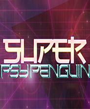 《超级Psy企鹅》中文免安装版