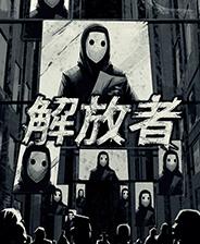 《冲破束缚》简体中文免安装版