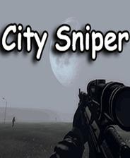 《城市狙击手》中文免安装版