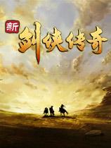 《新剑侠传奇》免安装中文版