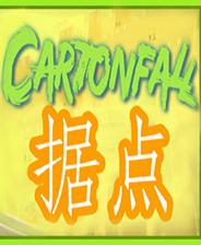 《Cartonfall据点》简体中文免安装版