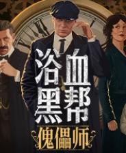 《浴血黑帮傀儡师》简体中文免安装版