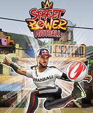《街头力量足球》中文免安装版