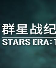 《群星战纪最终防卫线》中文免安装版