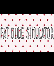 《胖子模拟器》中文免安装版