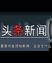 《头条新闻》简体中文免安装版