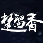 一梦江湖手游(楚留香手游)V38.0 安卓版