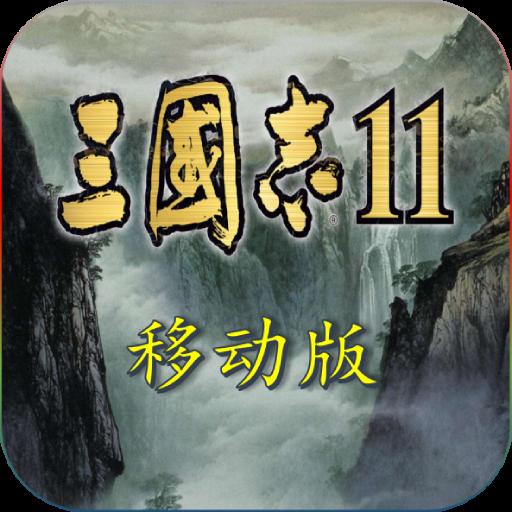 三国志11移动版v1.4.1 安卓版