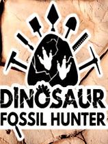 恐龙化石猎人序章修改器(驾驶车辆油量修改)使用方法说明