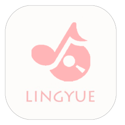 第三方音乐软件灵悦音乐,支持无损音乐下载