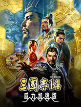 《三国志14威力加强版》v1.0.1 中文Steam版