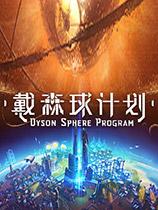 《戴森球计划》免安装中文测试版
