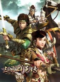 《三国群英传7》免安装中文版