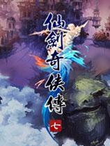 《仙剑奇侠传7》免安装中文试玩版