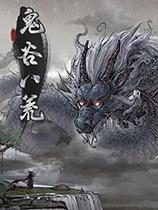 《鬼谷八荒》免安装中文测试版