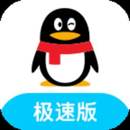 手机QQ极速版v4.0.2 安卓版