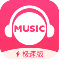 咪咕音乐极速版v7.0.7 安卓版