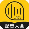 广告配音大全v2.0.26 安卓版