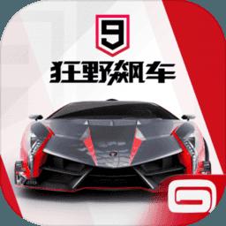 狂野飙车9竞速传奇手游v2.5.0j 安卓版