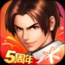 拳皇98终极之战OL手游v6.5 安卓版