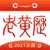 正版老黄历v1.0 安卓版