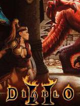 《暗黑破坏神2重制版》免安装中文离线版
