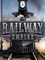 《铁路帝国》v1.14免安装中文版