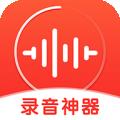 录音神器v1.3.6 安卓版