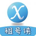 租号侠v2.5.1 安卓版